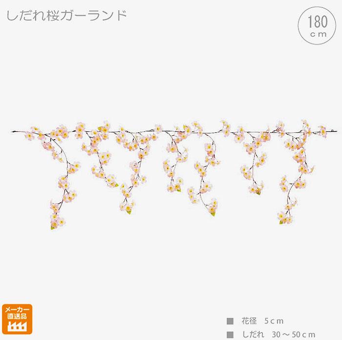 店舗装飾 インテリアディスプレイ 季節 演出 超人気 飾り イベント さくら 造花 アートグリーン 開店記念セール 観葉植物 しだれ桜ガーランド 装飾