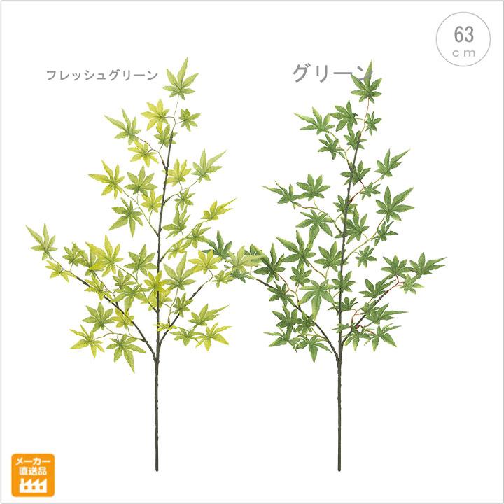 季節問わず アレンジ 観葉植物 安全 造花 アウトレット 涼し気なモミジのスプレイ msd5153les 資材 ディスプレイ グリーン 葉っぱ 店舗装飾