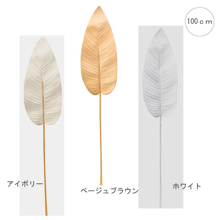 ナチュラル ホワイト デザイン 観葉植物 造花 ナチュラルカンナリーフ アレンジ グリーン 店舗装飾 葉っぱ ディスプレイ ゴールド 再販ご予約限定送料無料 シルバー 資材 卓出