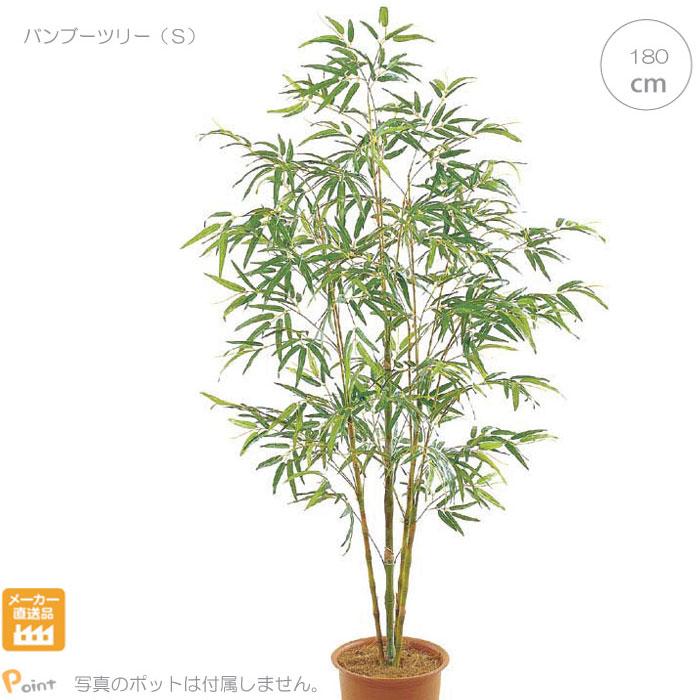 【造花 観葉植物】フサフサ葉っぱのバンブーツリー180cm(ディスプレイ・竹・バンブー・七夕)