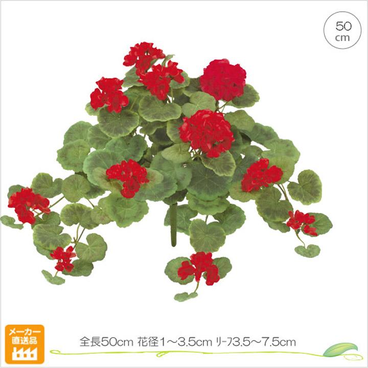 レッド フェイクフラワー 感謝価格 花 ついに再販開始 造花 赤 ギフトインテリア 観葉植物 お部屋 店舗 ゼラニウムブッシュ msd8058flb-L L オフィス