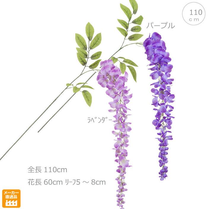 オススメ 60cm藤スプレイ 在庫あり 和風 インテリア アレンジ ゴージャス 60cmの房が付いたフジスプレイ シンプル 観葉植物 造花 フラワー 公式サイト 藤の花