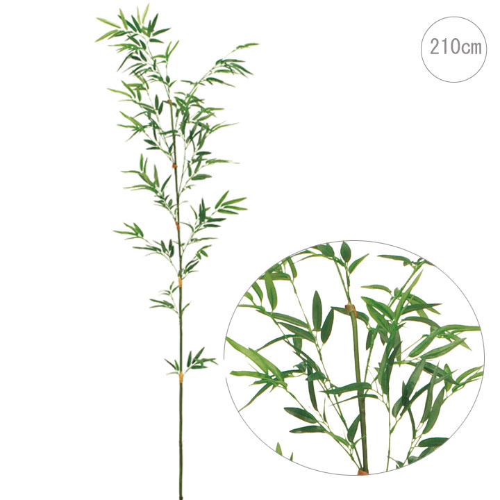 フェイクグリーン 格安 アレンジ 竹 和風 観葉植物 造花 ディスプレイ 高さ210cm嵯峨野竹 資材 店舗装飾 グリーン 葉っぱ 数量限定