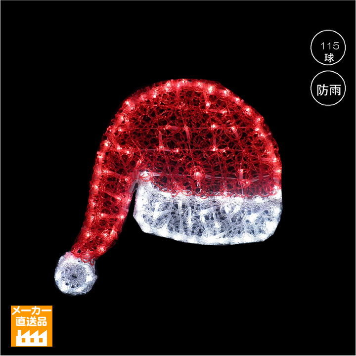■KK/LEDデザインサンタさんの帽子019-126