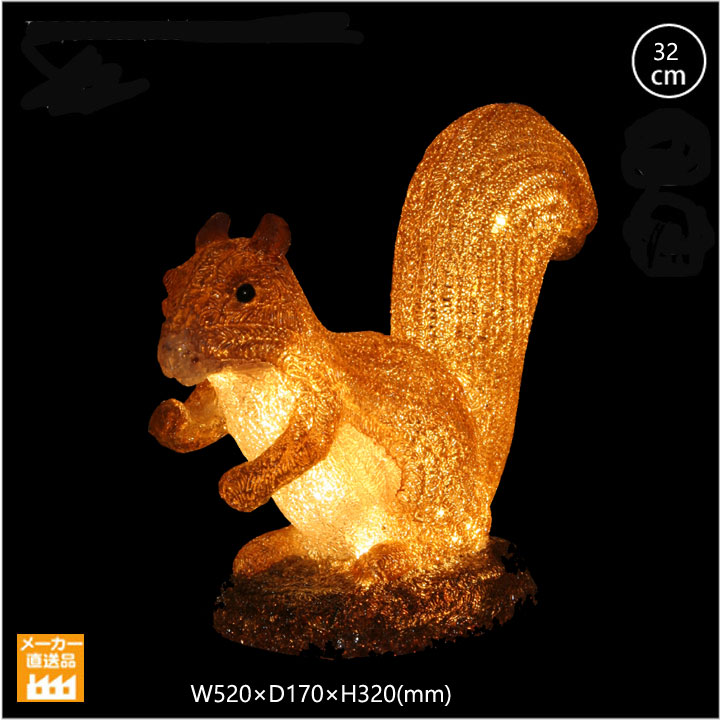 ■KK/リス(squirrel)