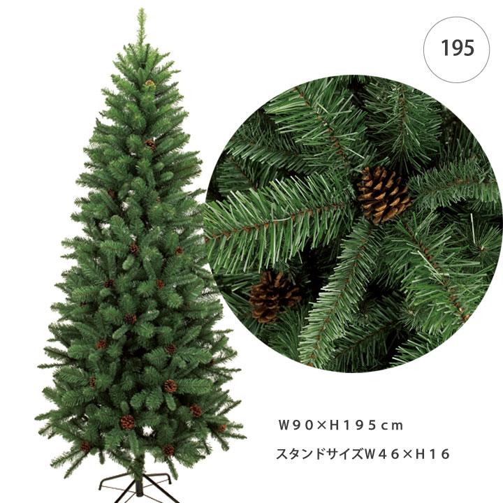 【クリスマスツリー・送料無料】195cmスリムコーンツリー(クリスマス・ツリー・オーナメント・LED・おしゃれ・インテリア・ヌードツリー・置物・ボール・クラシック・スノー・松ぼっくり・北欧・商業施設・ホテル・店内ツリー・店内装飾)