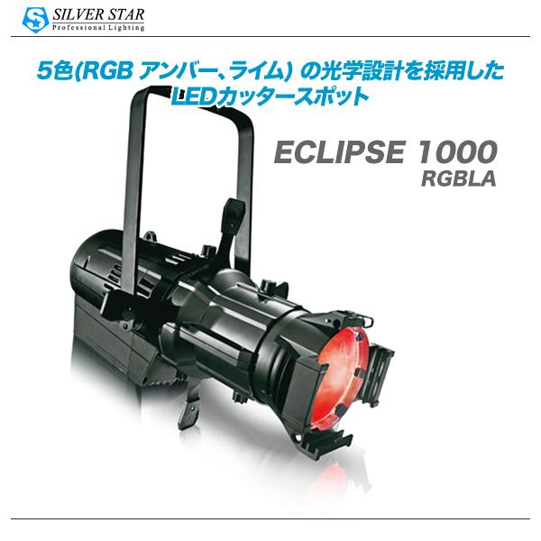 銀 STAR LEDカッタースポット『ECLIPSE 1000 RGBAL』 【代引き手数料無料・全国配送料無料】