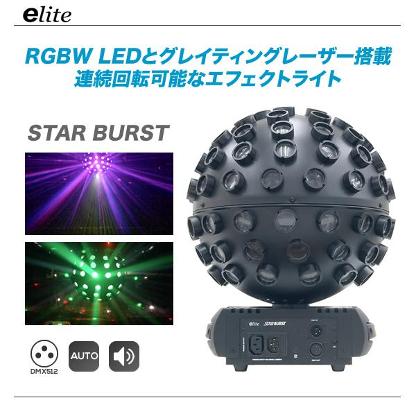 e-lite(イーライト)LEDエフェクトボール『STAR BURST』【代引き手数料無料!】