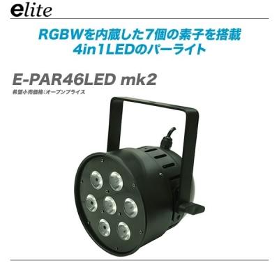E-lite LEDパーライト『E-PAR46LED mk2』【代引き手数料無料!】