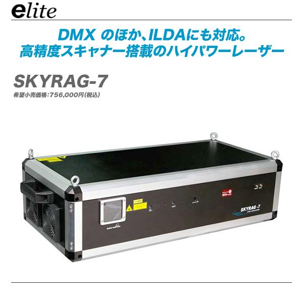E-lite(イーライト)ハイパワーレーザー『SKYRAG-7』【全国配送料無料・代引き手数料無料!】