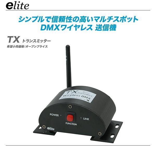 e-lite(イーライト)マルチポイントDMXワイヤレス『Wireless DMX RX(レシーバー)』【代引き手数料無料!】