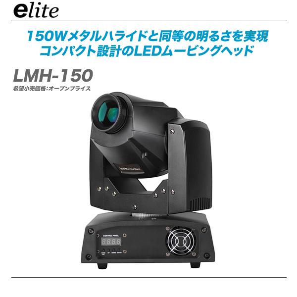 e-lite(イーライト)LEDムービングヘッド『LMH-150』【全国配送無料・代引き手数料無料!】