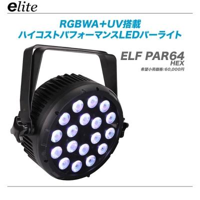 E-lite LEDパーライト『ELF-PAR64 HEX』【代引き手数料無料・全国配送無料!】