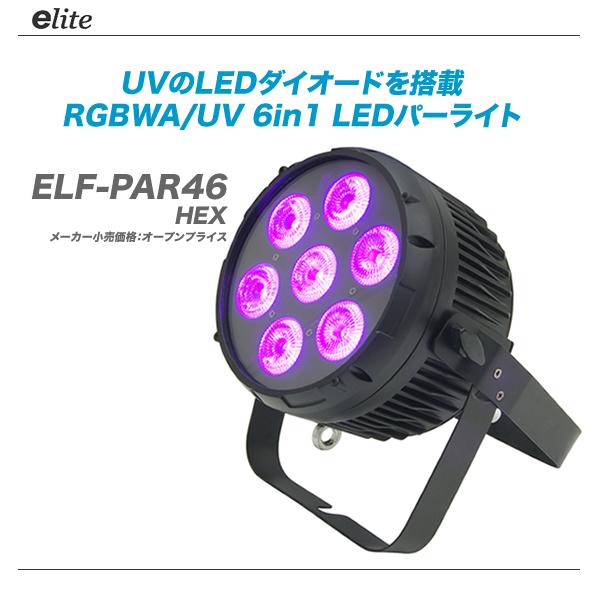 E-lite LEDパーライト『ELF-PAR46HEX』【代引き手数料無料・全国配送無料!】