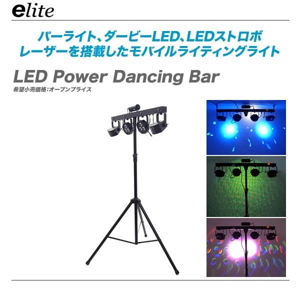 e-lite(イーライト)モバイルLEDライティングシステム『LED Power Dancing Bar』【全国配送無料・代引き手数料無料!】