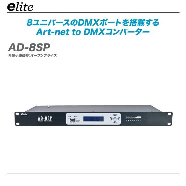 e-lite(イーライト)Art-net to DMXコンバーター『AD-8SP』【全国配送無料・代引き手数料無料!】