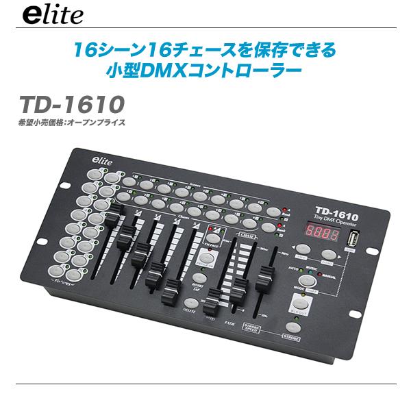 e-lite(イーライト)DMXコントローラー『TD-1610』【代引き手数料無料!】