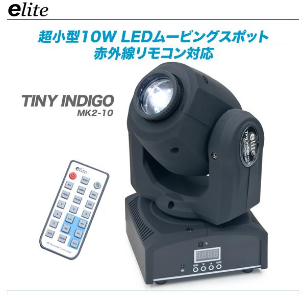 E-lite LEDムービングスポット『Tiny Indigo Mk2-10』【代引き手数料無料!!】