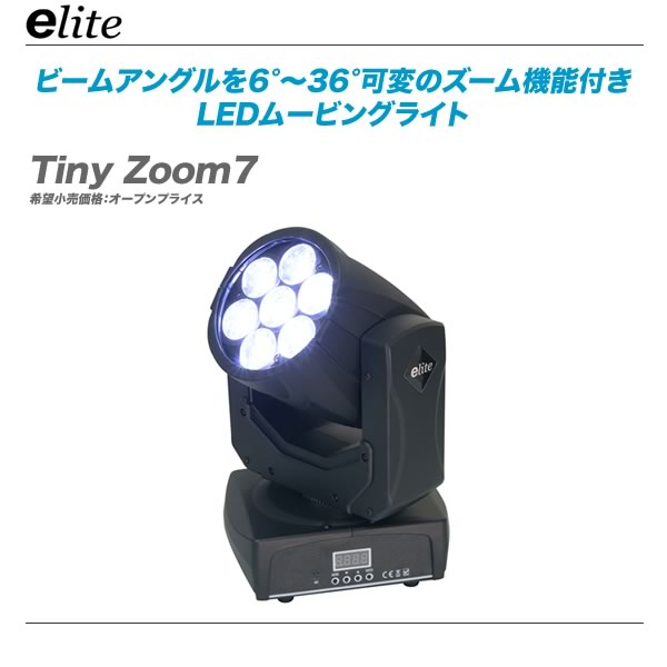 E-lite LEDムービングスポット『Tiny Zoom7』【代引き手数料無料・全国配送無料!】