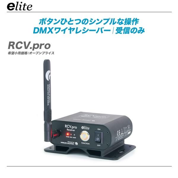 e-lite(イーライト)DMXワイヤレスレシーバー『RCV.pro』【全国配送無料・代引き手数料無料!】