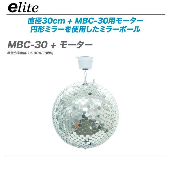 e-lite(イーライト)ミラーボール『MBC-30 + モーター』【代引き手数料無料!】