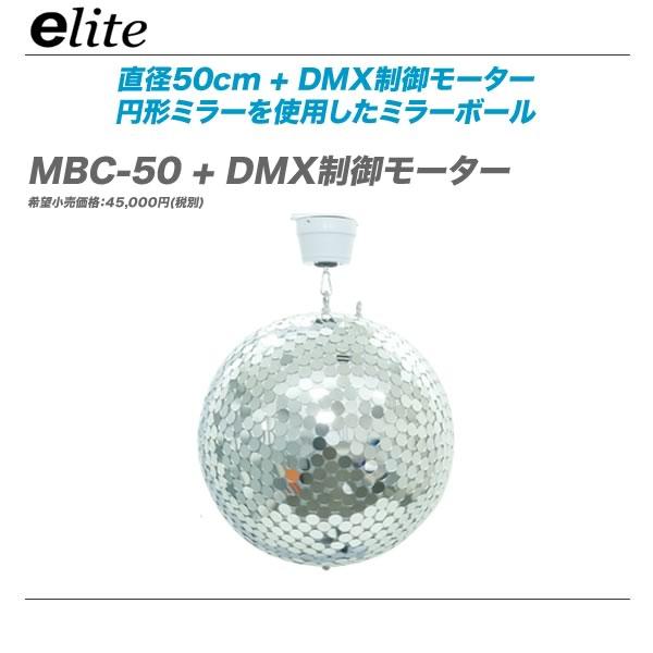 e-lite(イーライト)ミラーボール『MBC-50 + DMX制御モーター』【代引き手数料無料!】