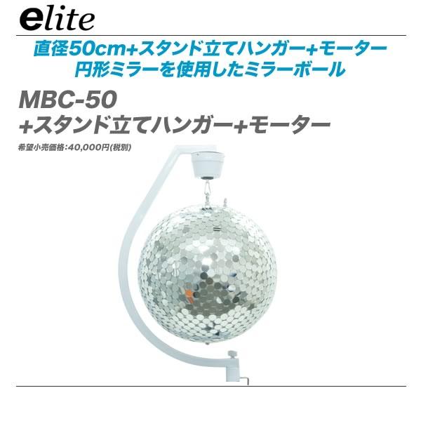 e-lite(イーライト)ミラーボール『MBC-50+スタンド立てハンガー+モーター』【代引き手数料無料!】