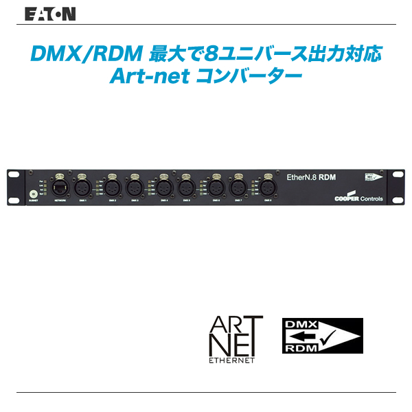 EATON(イートン)DMX-ArtNetコンバーター『Ether N.8RDM』【代引き手数料無料!】