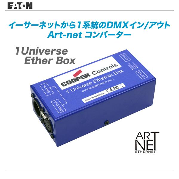 EATON(イートン)DMX-ArtNetコンバーター『1Universe Ether Box』【代引き手数料無料!】