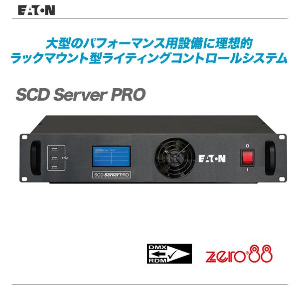 EATON(イートン)ラック型ZerOSコンソール『SCD Server PRO』【代引き手数料無料!】