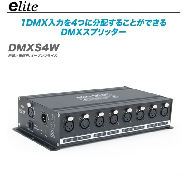 e-lite(イーライト)DMXスプリッター『DMXS4W』【代引き手数料無料!】