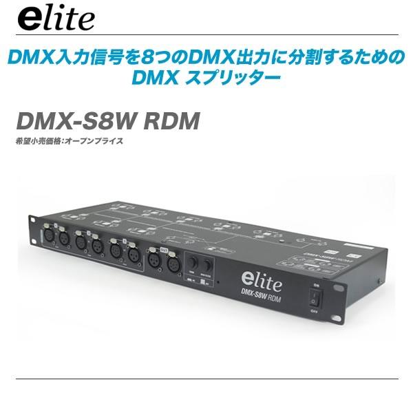 e-lite(イーライト)DMXスプリッター『DMX-S8W RDM』【代引き手数料無料!】