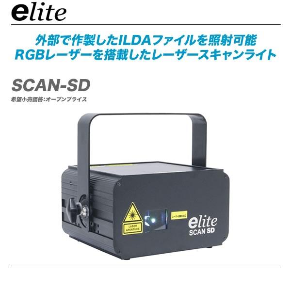 e-lite(イーライト)RGBレーザースキャンライト『SCAN-SD』 【全国配送料無料・代引き手数料無料!】