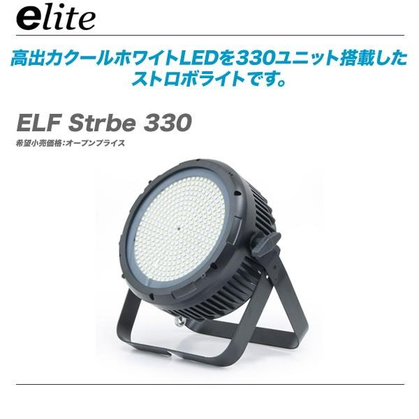 E-lite LEDストロボライト『ELF Strbe 330』【代引き手数料無料・全国配送無料!】
