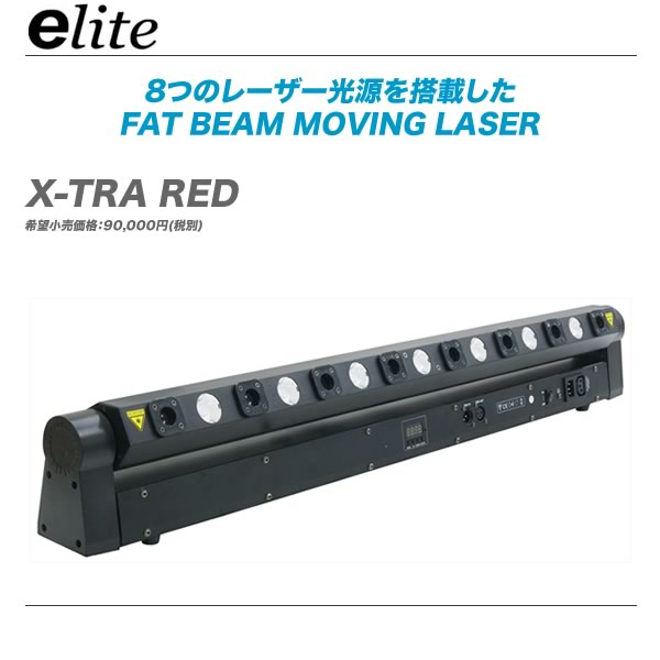 E-lite ムービングレーザー『X-TRA RED』【代引き手数料無料!】