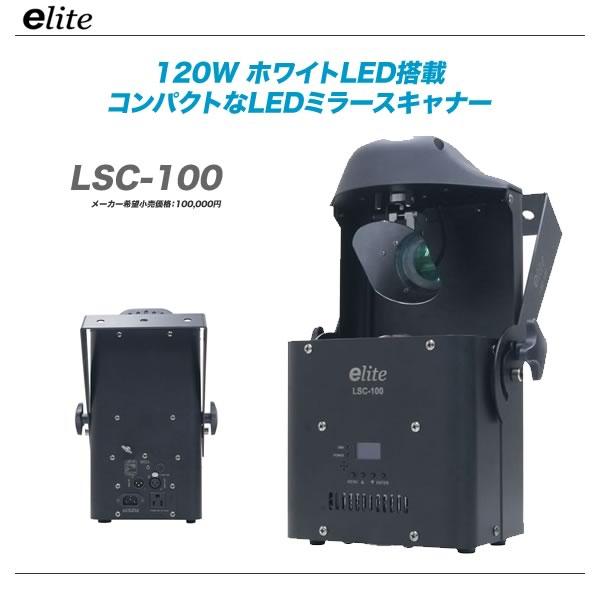 E-lite LEDミラースキャナー『LSC-100』【代引き手数料無料・全国配送無料!】