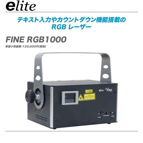 e-lite(イーライト)レーザー『FINE RGB1000』【代引き手数料無料!】