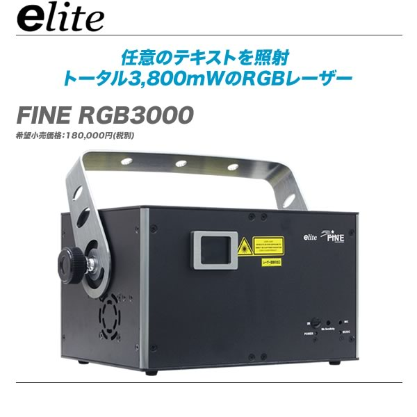 e-lite(イーライト)レーザー『FINE RGB3000』【代引き手数料無料!】