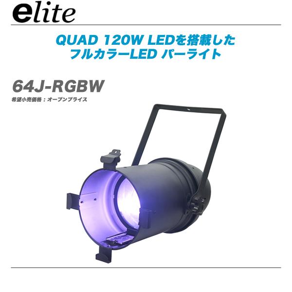 e-lite(イーライト)RGBW LEDパーライト『64J-RGBW』【代引き手数料無料!】