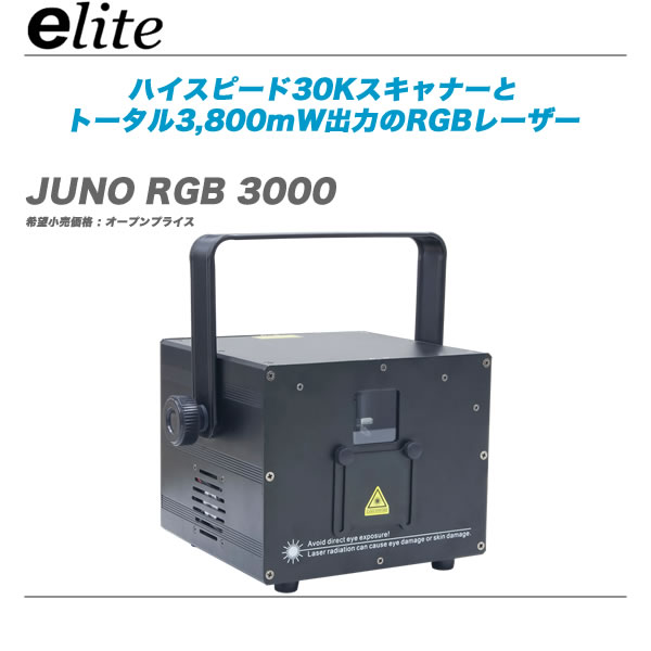 e-lite(イーライト)レーザー『JUNO RGB 3000』【代引き手数料無料!】