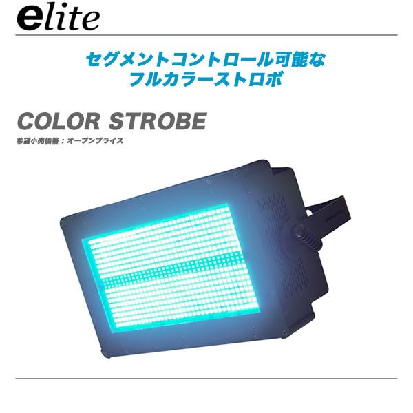 E-lite フルカラーストロボ『COLOR STROBE』【代引き手数料無料・全国配送無料!】