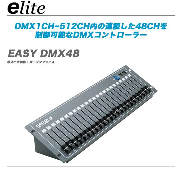 e-lite(イーライト)DMXコントローラー『EASY DMX48』【代引き手数料無料!】