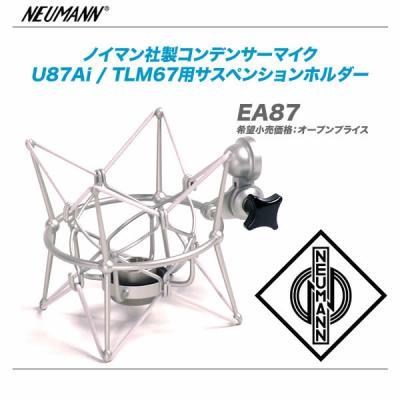 NEUMANN EA87【代引き手数料無料!】