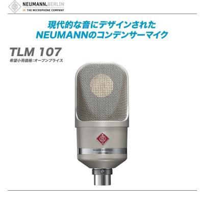 NEUMANN(ノイマン)コンデンサーマイク『TLM107』【沖縄・北海道含む全国配送料無料♪】