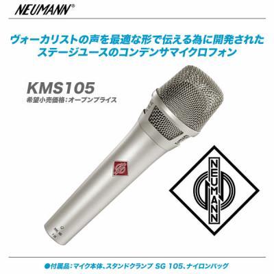 NEUMANN コンデンサーマイク KMS105 【沖縄・北海道含む全国配送料無料♪】