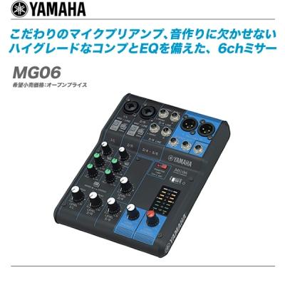 YAMAHA(ヤマハ)6chミキサー『MG06』【代引き手数料無料!】, 出産祝い:92cbcd2b --- ww.thecollagist.com