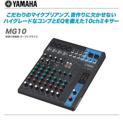 YAMAHA ヤマハ MG10 こだわりのマイクプリアンプ 送料無料 国内送料無料 音作りに欠かせないハイグレードなコンプとEQを備えた10chミキサー 代引き手数料無料 10chミキサー メイルオーダー
