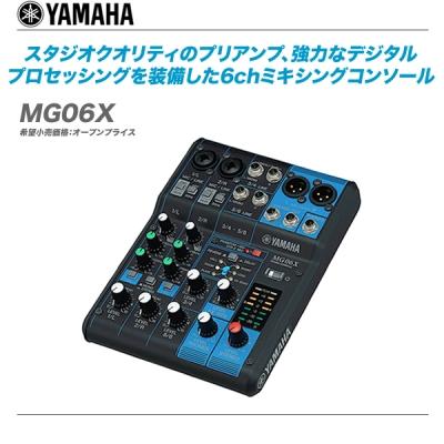 YAMAHA(ヤマハ)6chミキサー『MG06X』【代引き手数料無料!】
