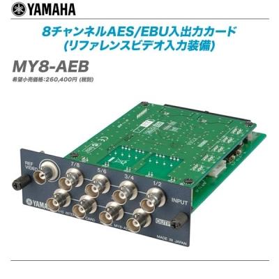 YAMAHA ヤマハ MY8-AEB 8チャンネルAES 沖縄含む全国配送料無料 激安格安割引情報満載 リファレンスビデオ入力装備 AES EBU入出力カード 卓抜