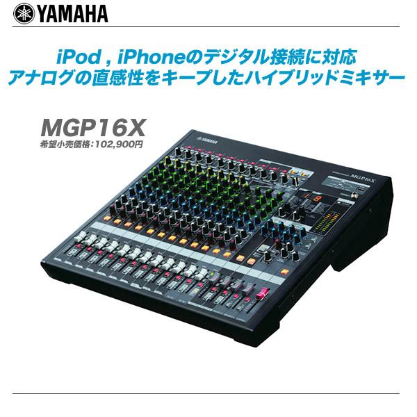 YAMAHA ハイブリッド ミキサー MGP16X 【沖縄含む全国配送料無料!】